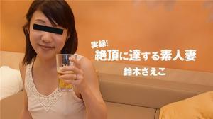 HEYZO 2319 実録!絶頂に達する素人妻 – 鈴木さえこは旦那とセックスレスで剛毛!久々のセックスに大興奮で中出しOK!