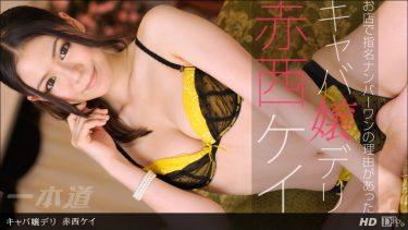 一本道 042812_327 キャバ嬢デリ 赤西ケイのフェラは舌使いが満点サービス!長身スレンダーキャバ嬢と中出しセックス!