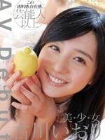 破壊! 無修正?!  STAR-380 古川いおり AV Debut
