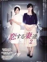 綺麗な熟女の澤村レイコとむっちりエロ巨乳のKAORIが病院でセックス対決!