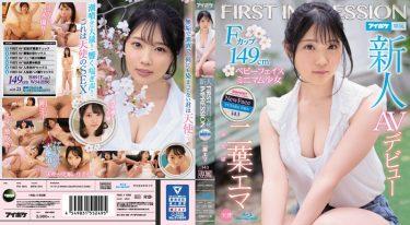 IPX-510 新人 AVデビュー FIRST IMPRESSION 143 天使 Fカップ149cmミニマム少女 二葉エマ