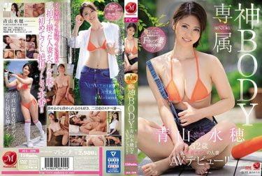 JUL-329 専属 神BODY 元水着モデルの人妻 青山水穂 32歳 AVデビュー!!青山水穂は攻めも受け身もどっちも大好きなスケベです!