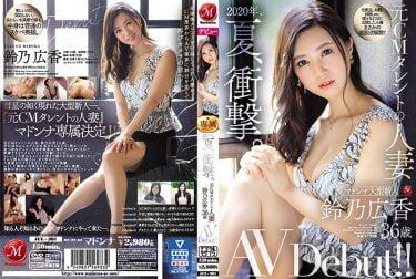JUL-301 2020年、夏、衝撃。 元CMタレントの人妻 鈴乃広香 36歳 AV Debut!36歳美熟女の鈴乃広香は乳輪&乳首が大きく垂れ具合が良い感じに熟した身体です!