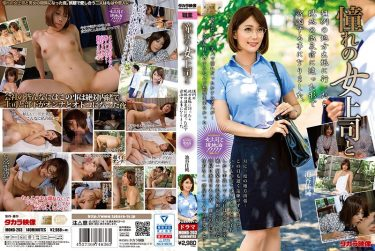 MOND-203 憧れの女上司と 39歳パイパンGカップ巨乳美熟女、池谷佳純はド淫乱人妻でフェラ、騎乗位でたまらず顔射!