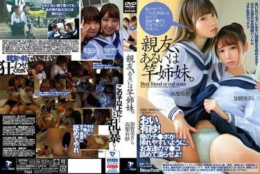 BFD-004 親友、あるいは竿姉妹。ドM美少女加賀美さらちゃんと色白パイパンスレンダーの高梨有紗がJK制服コスで3Pでパイパンに生ハメ中出し!