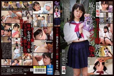 GUN-844 セーラー服熟女恥ずかしいパンツの染み Fカップ巨乳のメガネ美熟女、35歳の新川愛七にJK制服コスで公衆トイレでフェラ&パイズリで口内発射!