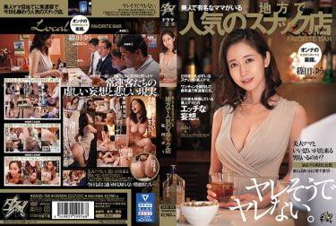 DASD-758 ヤレそうでヤレない。美人で有名なママがいる地方で人気のスナック店 Fカップ美巨乳で痴女美熟女の篠田ゆうがスナックママでお店で中出しセックス!