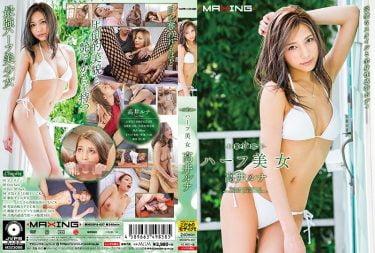 MXSPS-657 REQUEST ハーフ美女 高井ルナはめちゃ美人で美乳美脚スレンダーでパイパン!