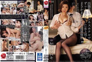JUL-394 出張先のビジネスホテルでずっと憧れていた女上司とまさかまさかの相部屋宿泊 微乳の美熟女、加藤ツバキ(加藤つばき,加藤椿,夏樹カオル)は大量顔射からの綺麗にお掃除フェラはさすが熟女!
