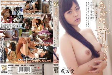 Dカップ巨乳の美熟女人妻、成田愛の破壊! 無修正?! ADN-042 あなた、許して…。―濡れた再会2― 成田愛