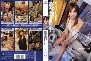 関西弁の貧乳ギャルの柴咲エリカの破壊! 無修正?! IPZ-016 デリバリーSEX アナタの自宅に柴咲エリカをお届けします