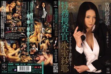 破壊! 無修正?! ATID203 特務捜査官、氷室紗耶 プライドは淫らに濡れ堕ちて 竹内紗里奈